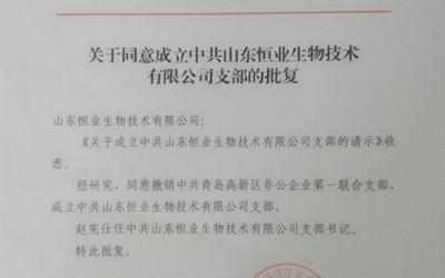 中共山东恒业生物技术有限公司支部成立