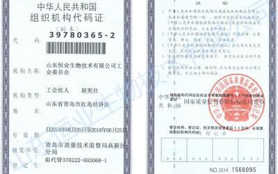 山东恒业生物技术有限公司工会委员会成立