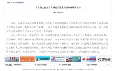 青岛市科技局报道:我市获全省首个人用疫苗国家药物临床研究批件